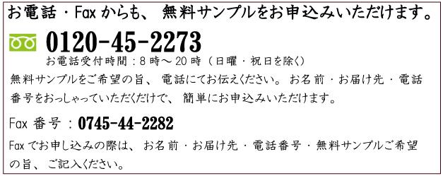 お電話・Faxからも、無料サンプルをお申込みいただけます。 フリーダイヤル:0120-45-2273